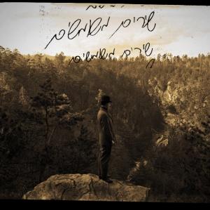 שירים משומשים - עטיפת האלבום