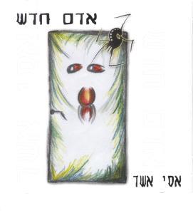 אדם חדש -עטיפת אלבום 001